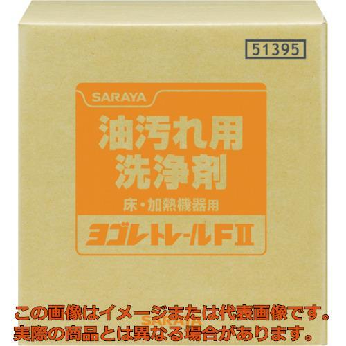 業務用 オレンジブック掲載商品 サラヤ 油汚れ用洗浄剤 10%OFF 20kg ヨゴレトレールF2 51395 登場大人気アイテム