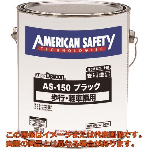 デブコン 安全地帯AS-150 ブラック (1缶=1箱) AAS126K