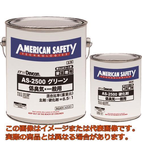 デブコン 安全地帯AS-2500 グリーン AAS278K