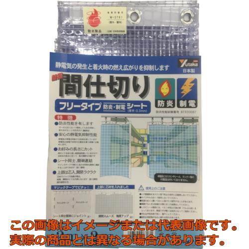 ユタカメイク シート 簡易間仕切り防炎・制電 2m×2m クリア B321