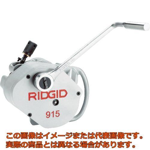 RIDGID 手動式ロールグルーバー 915 88232