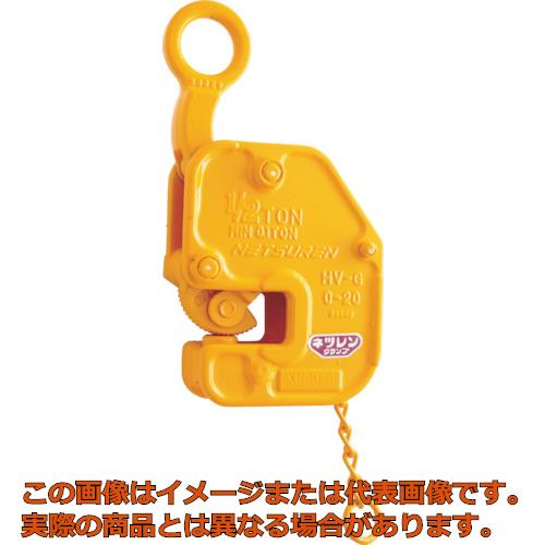 正規品販売! ネツレン HV−G型 350KG 竪吊・横吊兼用クランプ B2174:工具箱 店-DIY・工具
