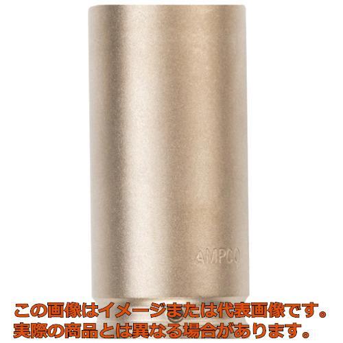 【アウトレット☆送料無料】 Ampco 防爆インパクトディープソケット 差込み12.7mm 対辺27mm AMCDWI12D27MM:工具箱 店-DIY・工具
