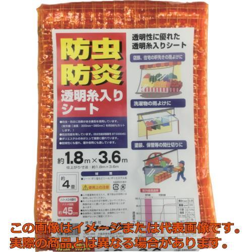 ユタカメイク オレンジ 1.8m×3.6m 防虫・防炎透明糸入シート シート B156