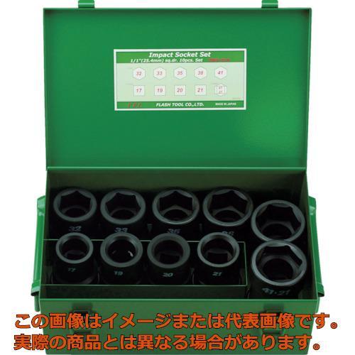FPC インパクト セミロングソケット セット 差込角25.4mm 10pc 8WAS10