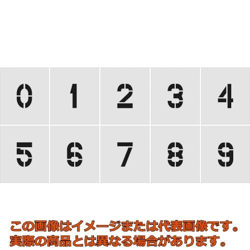 IM ステンシル 0~9 1セット10枚単位 文字サイズ150×95mm ASTSETN15095