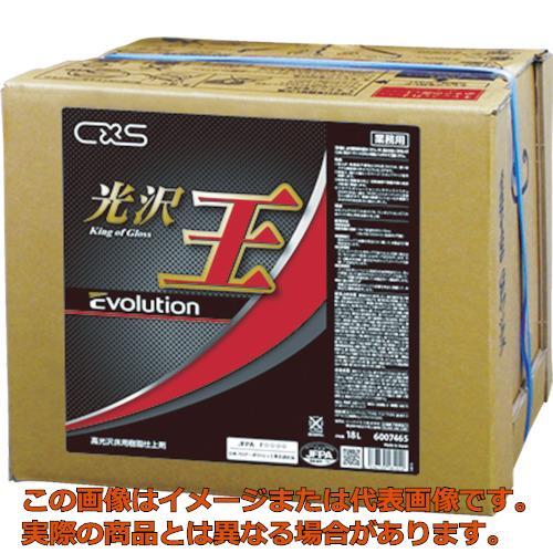 シーバイエス 樹脂ワックス 光沢王レボリューション 6007465