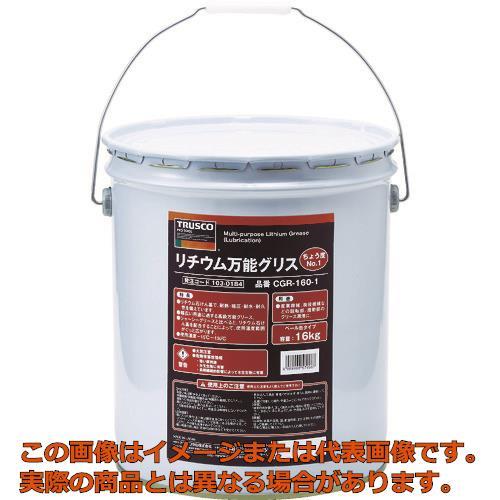 TRUSCO リチウム万能グリス #1 16kg CGR1601