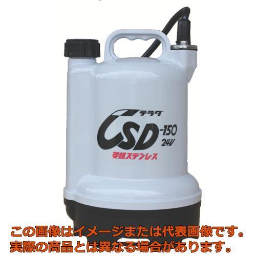 寺田 バッテリー電源式 水中ポンプ CSD150