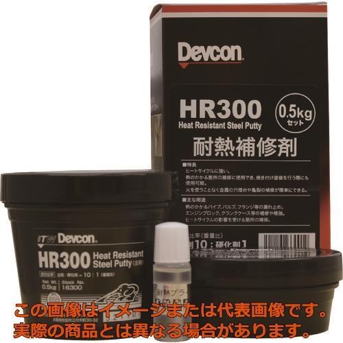 デブコン HR300 1kg 耐熱用鉄粉タイプ DV16301