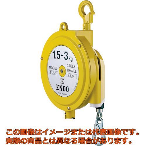 ENDO スプリングバランサー ELF-3 1.5~3.0kg 2.5m ELF3
