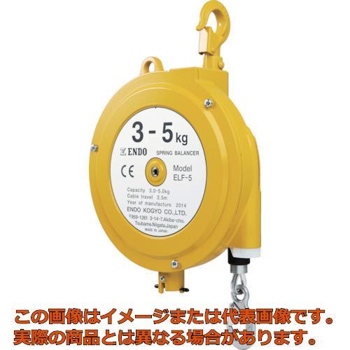 ENDO スプリングバランサー ELF-5 3.0~5.0kg 2.5m ELF5