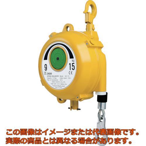 ENDO スプリングバランサー ELF-15 9~15Kg 2.5m ELF15