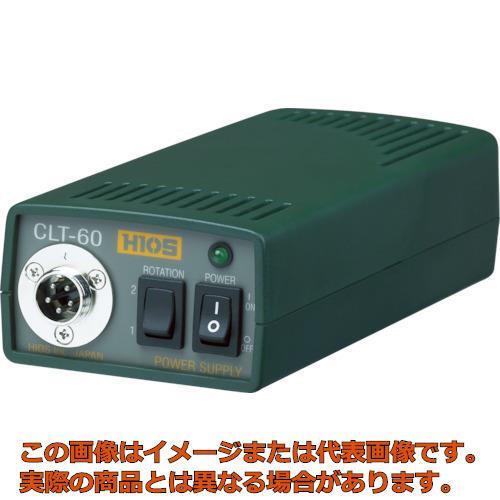 ハイオス 電源 CLT60