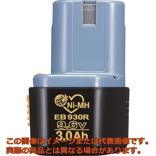 HiKOKI 電池パック EB930R