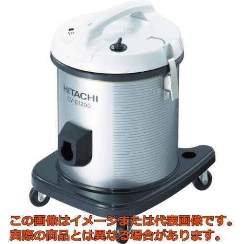 日立 業務用掃除機 CVG1200