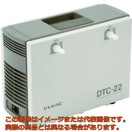 ULVAC 単相100V ダイアフラム型ドライ真空ポンプ 幅155mm DTC22