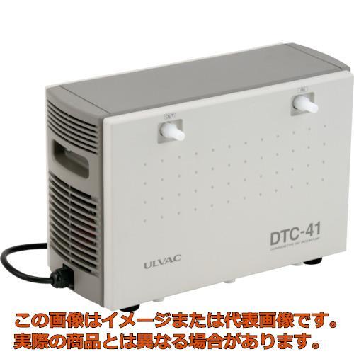 ULVAC 単相100V ダイアフラム型ドライ真空ポンプ 幅158mm DTC41