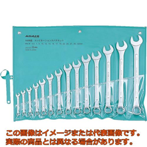 ASH コンビネーションスパナ14本組セットJIS5.5-32mm CPS1410