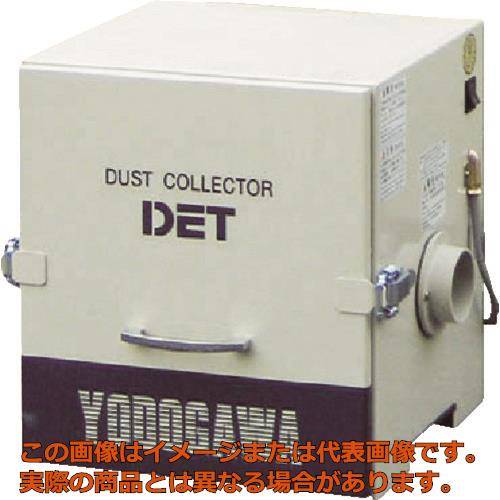 淀川電機 カートリッジフィルター式 集塵機 DETシリーズ 単相220V(0.2kW)異電圧品 DET200A220V