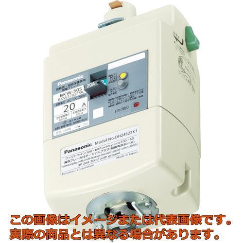Panasonic 漏電ブレーカ付プラグ 3P20A15mA DH24821K1