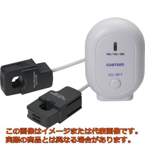 カスタム 増設キット 送信機 & 90Aクランプ EC50RFT