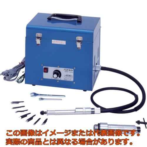 オートマック ハンドメイト 超振動・回転両用型 金工・木工万能機 HMA100BE