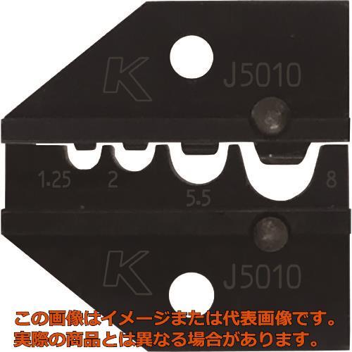 クラウケ 専用ダイス JIS裸端子用 1.25~8sq J5010