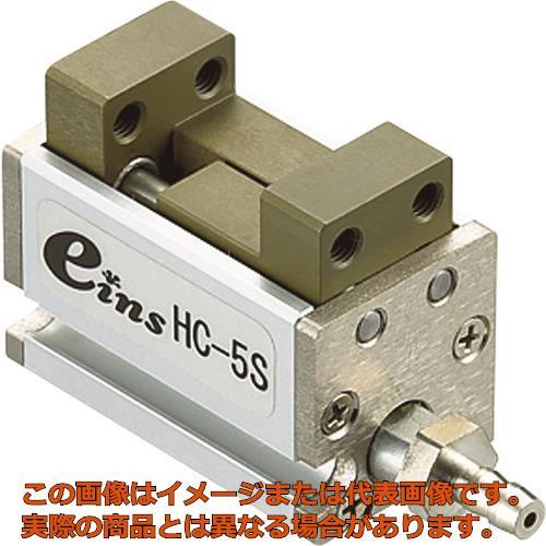 アインツ 平行チャック・単動・5ST HC5S