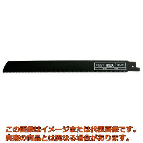 REX ハイパーソーのこ刃 No.23 HS23 5枚