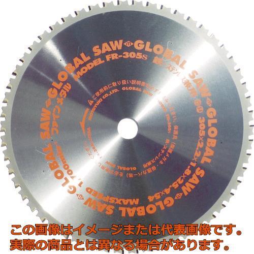 モトユキ 鉄ステンレス兼用 FR-305SX54 FR305S