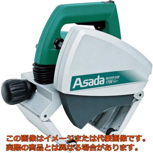 アサダ ビーバーSAW170 ECO EX170
