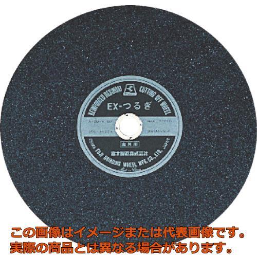 富士 切断砥石EXつるぎ355X3X25.4 EX355 25枚
