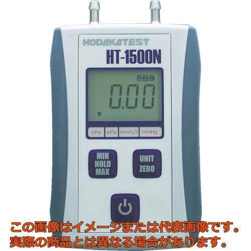 ホダカ デジタルマノメーター HT-1500NS HT1500NS