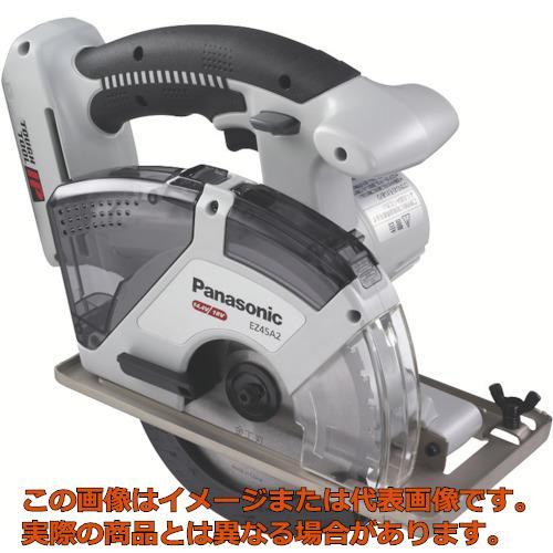 Panasonic 【DUAL】充電パワーカッター本体のみ(金工刃付) EZ45A2XMH