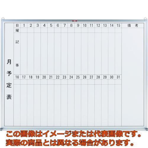 【代引き不可・配送時間指定不可】 TRUSCO スチール製ホワイトボード 月予定表・縦 900X1200 GL-212 (900X1200W ホワイト)