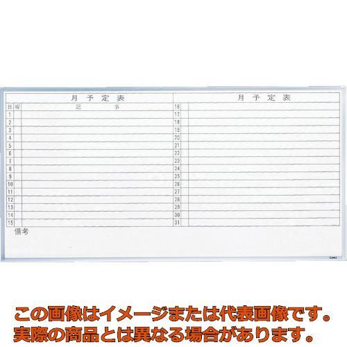 【代引き不可・配送時間指定不可】 TRUSCO スチール製ホワイトボード 月予定表・横 900X1800 GL-602 (1800X900)(ユコガキ)
