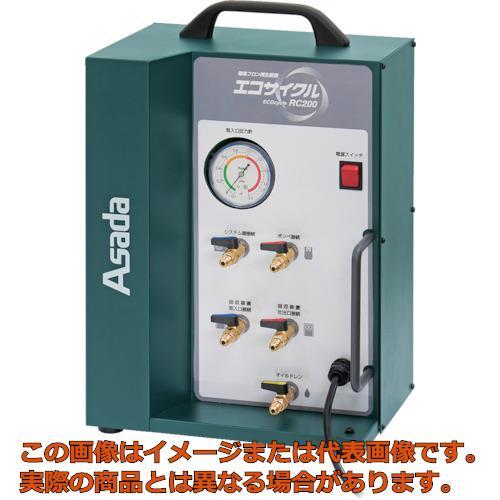 アサダ エコサイクルRC200 ES950