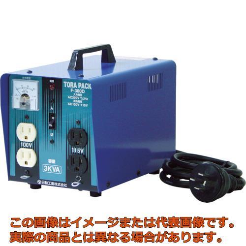 日動 ニュートラパック降圧専用器 F300D