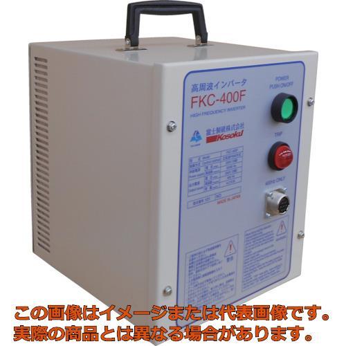 高速 400Hz高周波インバータ電源 FKC-400F FKC400F