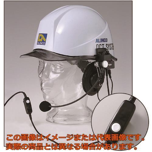 アルインコ ヘルメット用ヘッドセット防水プラグタイプ EME63A
