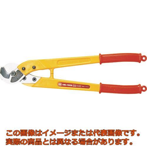 マーベル 絶縁ケーブルカッター(銅線専用) ME150S