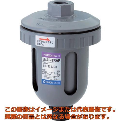 日本精器 ドレントラップ中圧用 NH503J2H