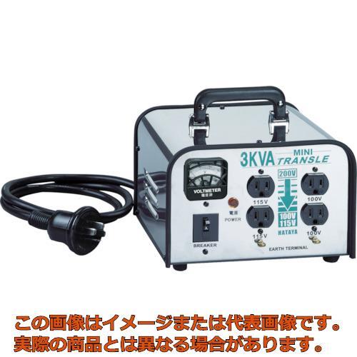 ハタヤ ミニトランスル 降圧型 単相200V→100・115V 3.0KVA LV03CS
