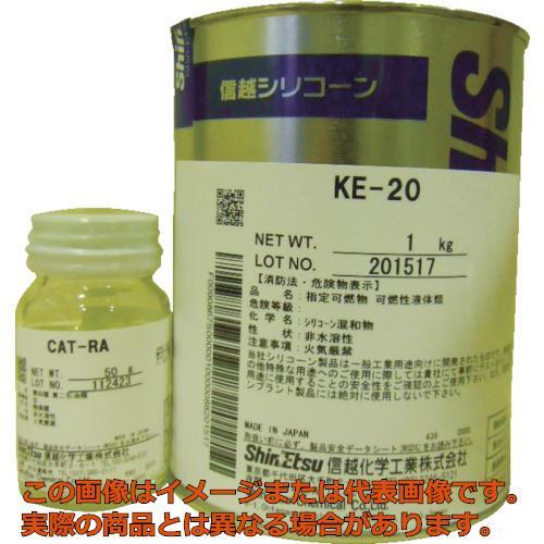 信越 一般型取り用 2液 1kg KE20