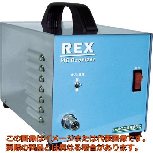 REX MCオゾナイザー MC-985S MC985S