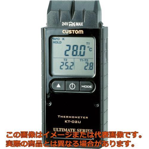 カスタム デジタル温度計(Kタイプ2ch) KT02U