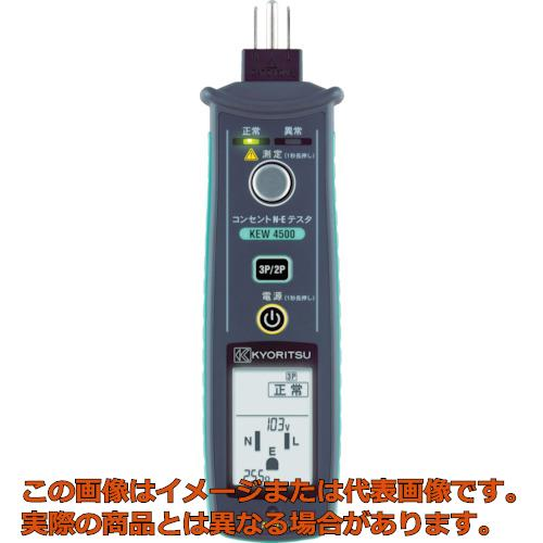 KYORITSU 4500 コンセントN-Eテスタ KEW4500