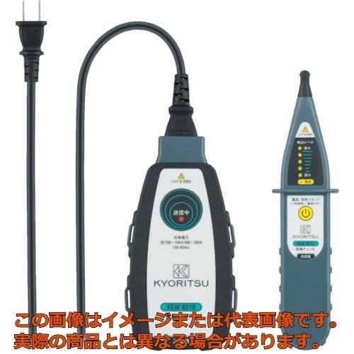 KYORITSU 8510 配線チェッカ KEW8510
