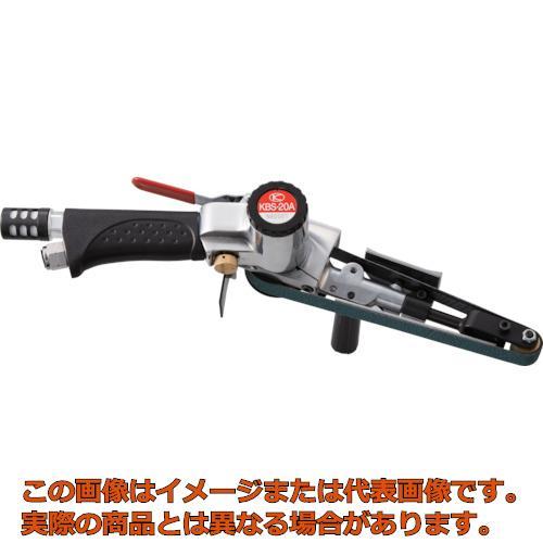 空研 ベルトサンダー 20mm KBS20A